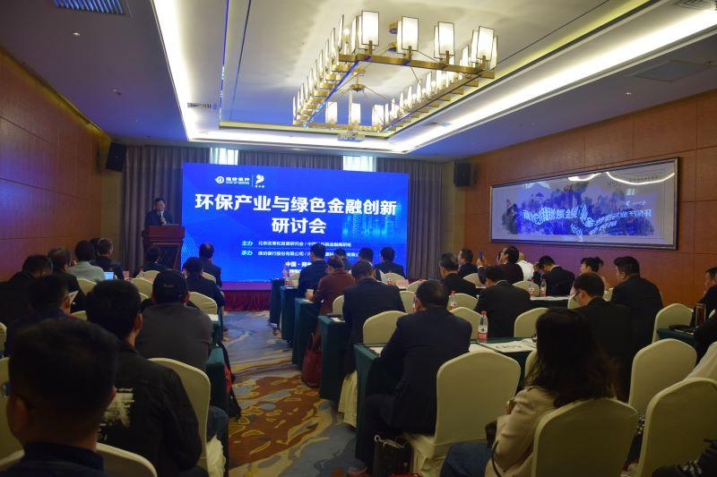 智汇中原福地 共话金融创新 致力绿色发展——环保产业与绿色金融创新研讨会在郑州召开